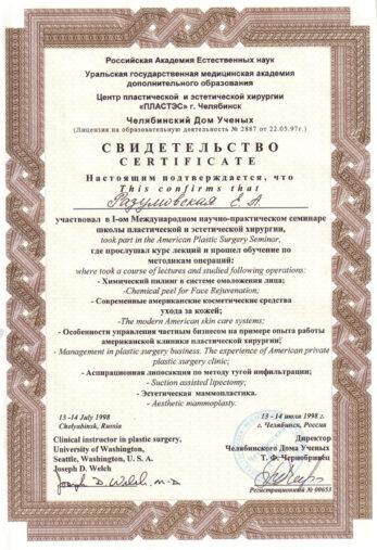 1 0 1 347x507 - Разумовская Елена Александровна