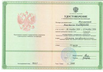 20170705 162423 347x245 - Письменная Анастасия Дмитриевна