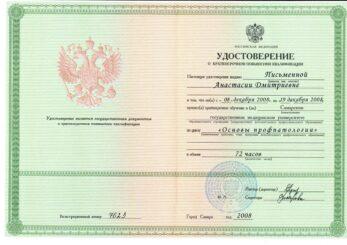 20170705 162423 scaled 347x245 - Письменная Анастасия Дмитриевна