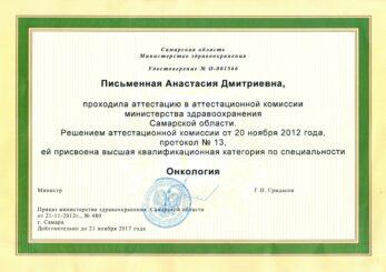 20170705 181227 scaled 347x245 - Письменная Анастасия Дмитриевна
