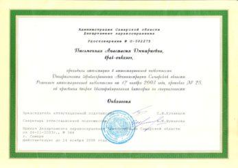 20170705 181317 347x245 - Письменная Анастасия Дмитриевна