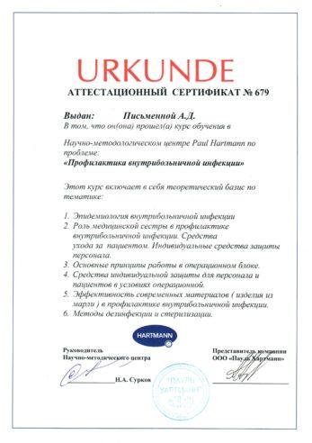 20170705 181837 347x492 - Письменная Анастасия Дмитриевна