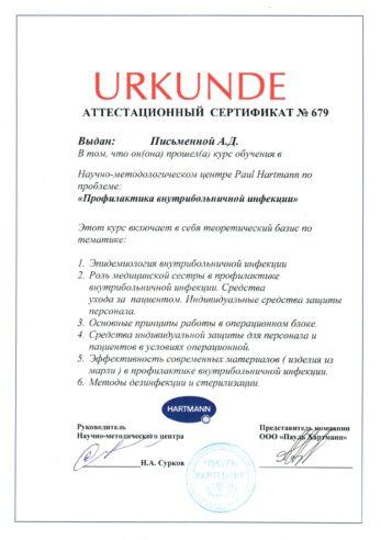 20170705 181837 scaled 347x492 - Письменная Анастасия Дмитриевна