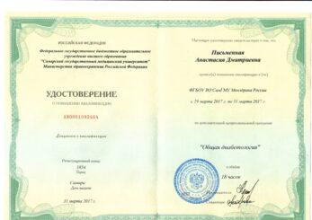 20170705 183916 scaled 347x245 - Письменная Анастасия Дмитриевна