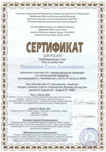 8 0 1 347x496 - Разумовская Елена Александровна