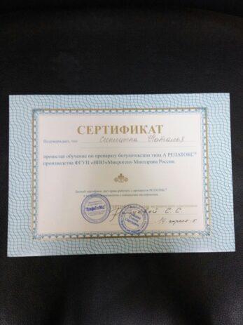 img 20160328 wa0041 0 347x463 - Синицына Наталья Сергеевна