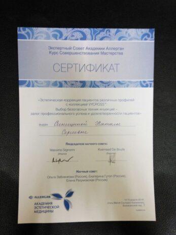 img 20160328 wa0043 0 347x463 - Синицына Наталья Сергеевна