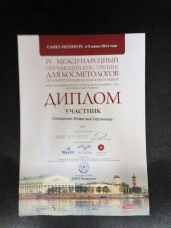 img 20160328 wa0044 0 347x463 - Синицына Наталья Сергеевна