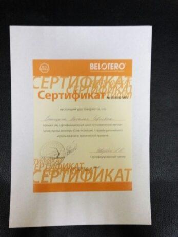 img 20160328 wa0045 0 347x463 - Синицына Наталья Сергеевна