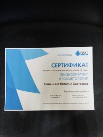 img 20160328 wa0051 0 347x463 - Синицына Наталья Сергеевна