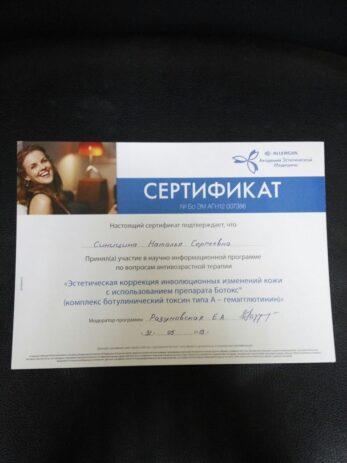 img 20160328 wa0056 0 347x463 - Синицына Наталья Сергеевна