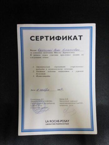 img 20160328 wa0067 0 347x463 - Кудрина Анна Алексеевна