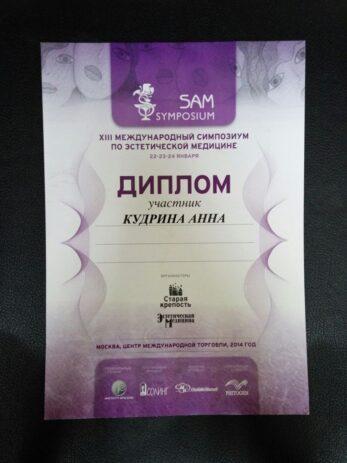img 20160328 wa0068 0 347x463 - Кудрина Анна Алексеевна