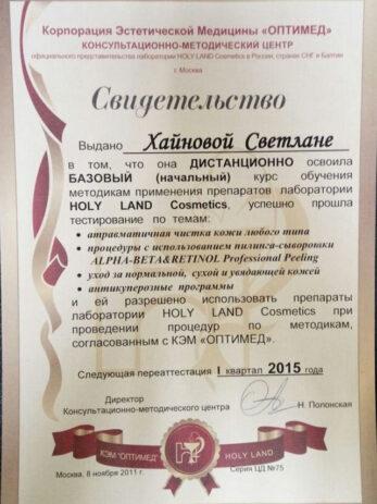 sertifikaty hajnova 1 347x463 - Хайнова Светлана Владимировна