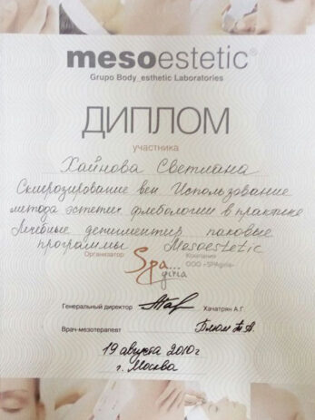 sertifikaty hajnova 10 347x463 - Хайнова Светлана Владимировна