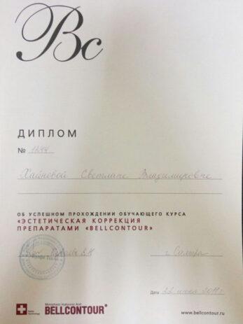 sertifikaty hajnova 12 347x463 - Хайнова Светлана Владимировна