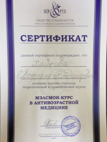 sertifikaty hajnova 13 347x463 - Хайнова Светлана Владимировна