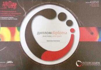 sertifikaty hajnova 15 347x243 - Хайнова Светлана Владимировна