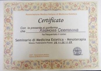 sertifikaty hajnova 16 347x243 - Хайнова Светлана Владимировна