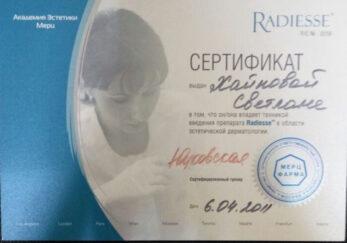 sertifikaty hajnova 18 347x243 - Хайнова Светлана Владимировна