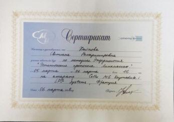 sertifikaty hajnova 19 347x243 - Хайнова Светлана Владимировна