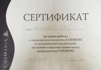 sertifikaty hajnova 2 347x243 - Хайнова Светлана Владимировна