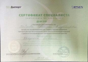 sertifikaty hajnova 20 347x243 - Хайнова Светлана Владимировна