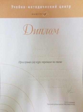 sertifikaty hajnova 7 347x463 - Хайнова Светлана Владимировна