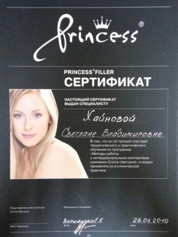 sertifikaty hajnova 8 347x463 - Хайнова Светлана Владимировна