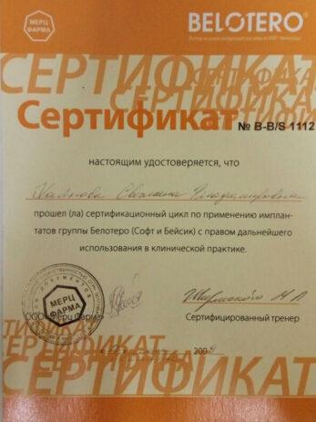 sertifikaty hajnova 9 347x463 - Хайнова Светлана Владимировна