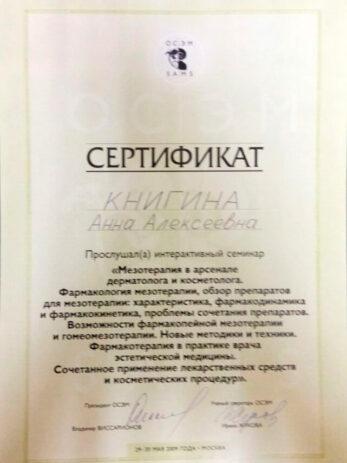 Кудрина Анна Алексеевна –сертификат