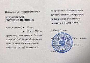 Сертификат – Кудрявцева Светлана Ивановна