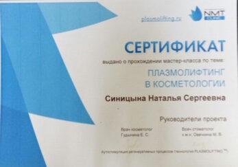 Синицына Наталья Сергеевна –сертификат