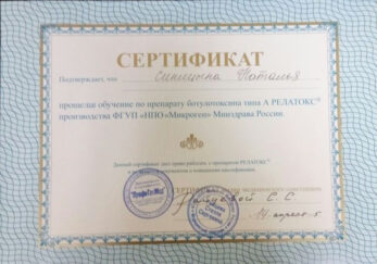 sertifikaty sinicyna 19 347x243 - Синицына Наталья Сергеевна