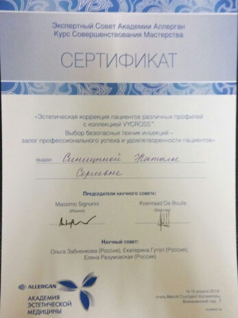 sertifikaty sinicyna 3  347x463 - Синицына Наталья Сергеевна