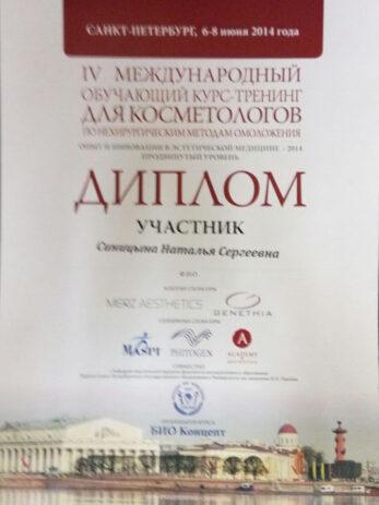 sertifikaty sinicyna 4  347x463 - Синицына Наталья Сергеевна