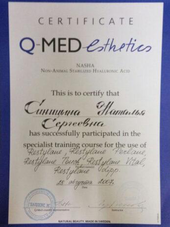 sertifikaty sinicyna 6  347x463 - Синицына Наталья Сергеевна
