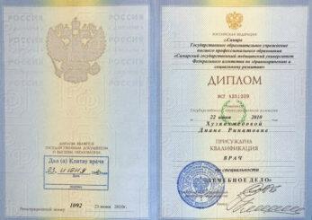 Сертификат – Булатова Диана Ринатовна