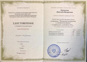 Сертификат – Корнилова Надежда Валерьевна