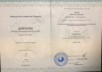 Сертификат – Новикова Кристина Сергеевна